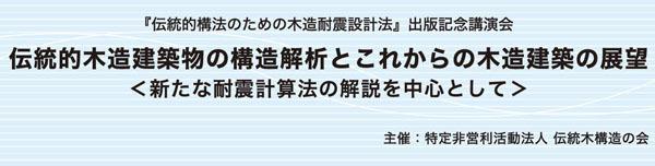 2019-0615-dento kouenkai-01-0001.jpg