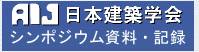 gakkai sinpo2010-2.jpg