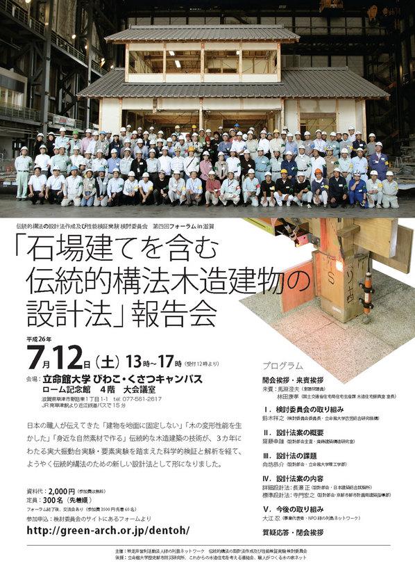140712houkokukai_01.jpg