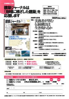 建築ジャーナル(2009年12月号)
