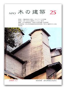 NPO 木の建築25