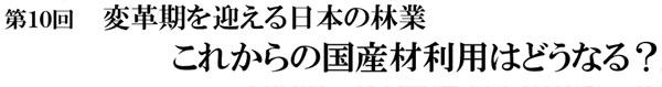 伝統構法を考える勉強会・・・第10回変革期を迎える日本の林業「これからの国産材利用はどうなる?」