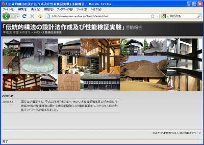 「伝統的構法の設計法作成及び性能検証実験」活動報告のホームページ