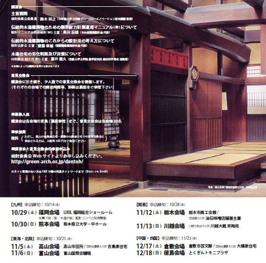 2011_1029dentou-iinkai-02.jpg