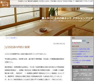 2013-0117koremoku.jpg
