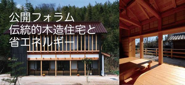 2014-0315koukai-forum.jpg