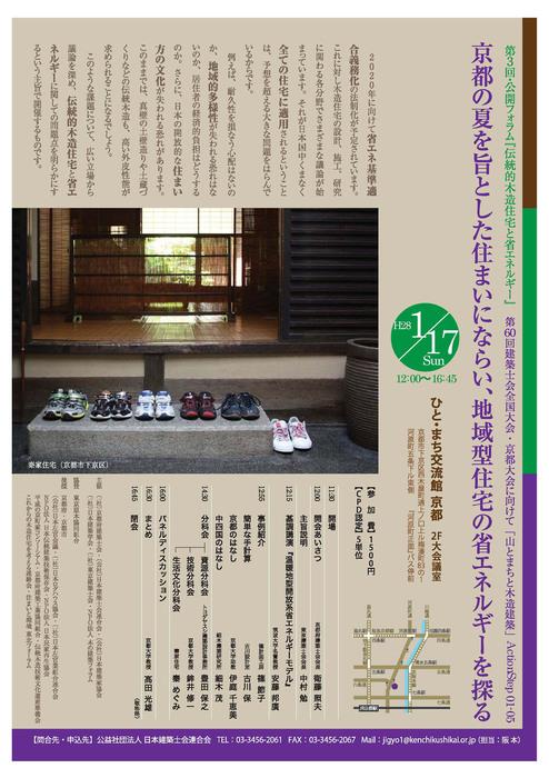 2016-0116-kyoto_p01.jpg