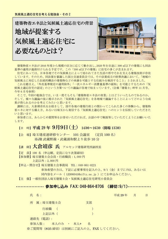 2017-0909 k-saitama-benkyoukai02.jpg