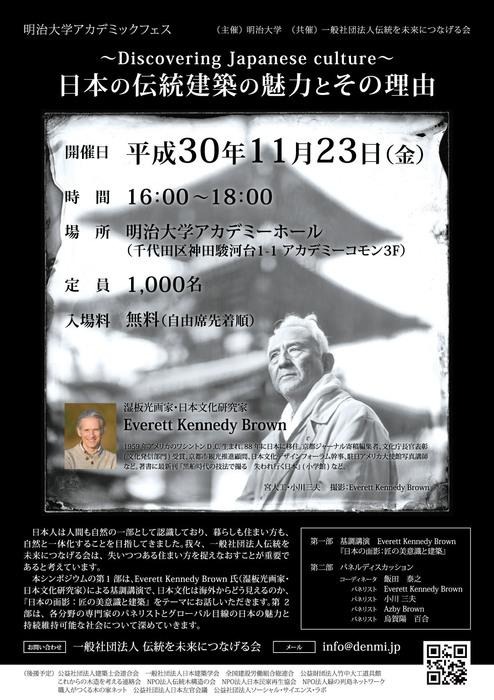 2018-1123Meiji Uni- Academic Fes.jpg