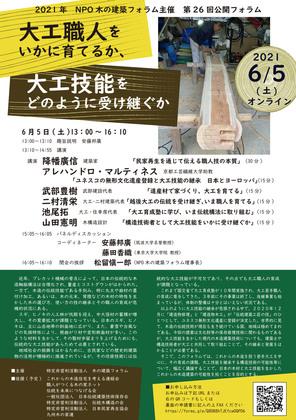 2021-0605 -koukai forum 1-1.jpg