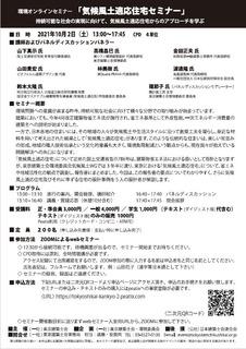 2021-1002 kankyo seminar -02.jpg