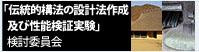 banner_dentoh_s.jpg