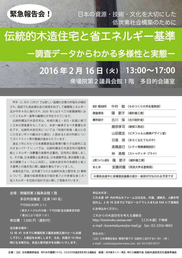 dentoRU-houkoku-2016-0216-002.jpg