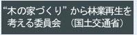 ringyou saisei2010-3.jpg