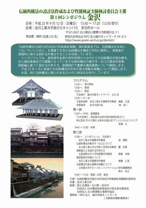 伝統構法新委員会 第1回シンポジウム 金沢