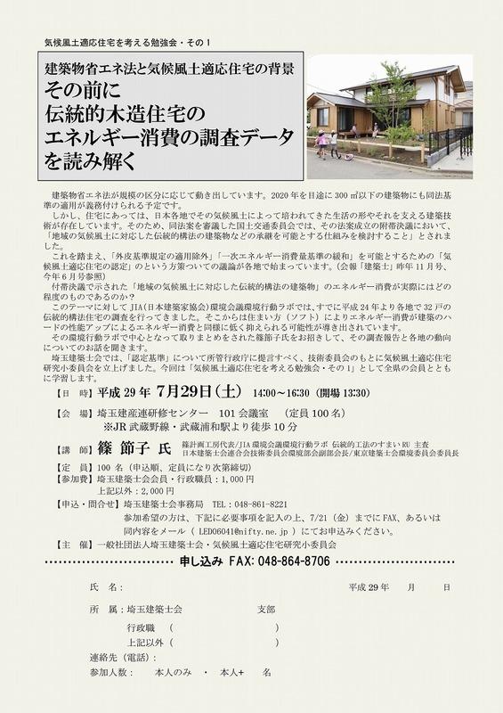 s-2017-0729 k-saitama-benkyoukai01.jpg